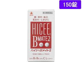 【第3類医薬品】薬)タケダ/ハイシーBメイト2 150錠