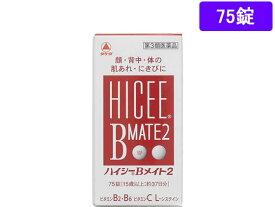 【第3類医薬品】薬)タケダ/ハイシーBメイト2 75錠