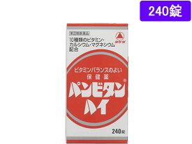 【第(2)類医薬品】薬)タケダ/パンビタン ハイ 240錠