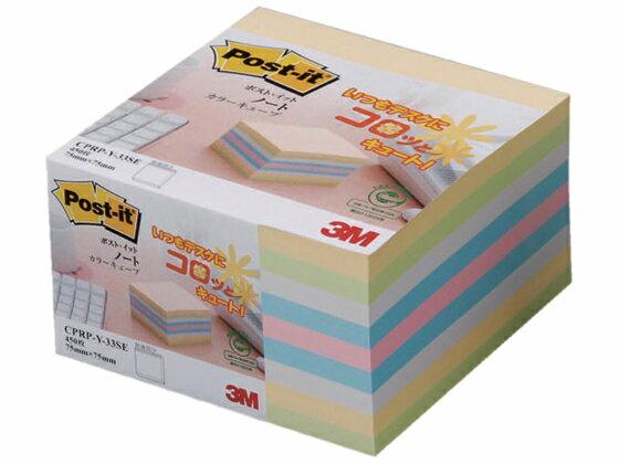 3M/ポスト・イット再生紙カラーキューブ75×75mm5色ミックス/CPRPY33SE【ココデカウ】