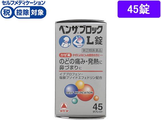 【第(2)類医薬品】薬)武田薬品/ベンザブロックL錠 45錠