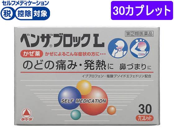 【第(2)類医薬品】薬)武田薬品/ベンザブロックL カプレット 30錠