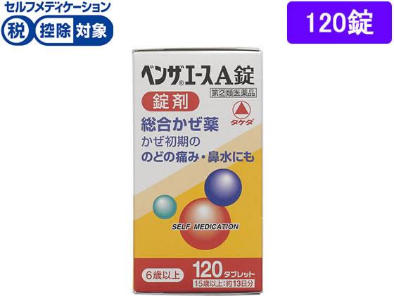 【第(2)類医薬品】薬)武田薬品/ベンザエースA錠 120錠【ココデカウ】