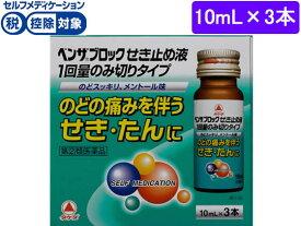 【第(2)類医薬品】薬)タケダ/ベンザブロック せき止め液1回量 10mL×3