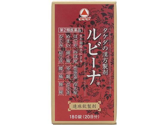 【第2類医薬品】薬)武田薬品/ルビーナ 180錠