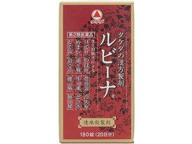 【第2類医薬品】薬)タケダ/ルビーナ 180錠