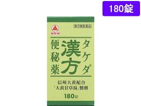 【第2類医薬品】薬)タケダ/タケダ漢方便秘薬 180錠