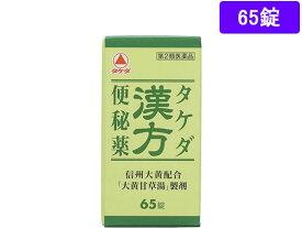 【第2類医薬品】薬)タケダ/タケダ漢方便秘薬 65錠