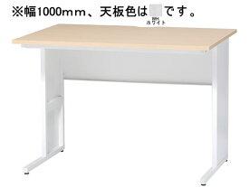 イノウエ/LFD ワークデスク W1000×D700×H700 ホワイト