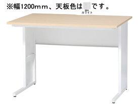 イノウエ/LFD ワークデスク W1200×D700×H700 ホワイト