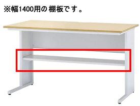 【メーカー直送】イノウエ/LFDシリーズ棚板 幅1400用/LFD-T14【代引不可】