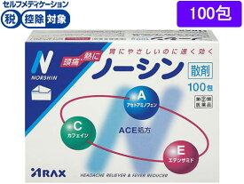 【第(2)類医薬品】薬)アラクス/ノーシン散剤 100包【ココデカウ】