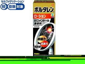 【第2類医薬品】★薬)グラクソ・スミスクライン/ボルタレンACローション 50g【ココデカウ】