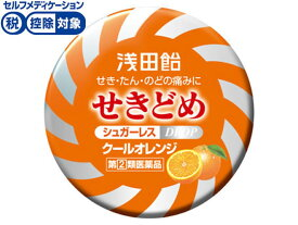 【第(2)類医薬品】薬)浅田飴/せきどめ クールオレンジ味 36錠