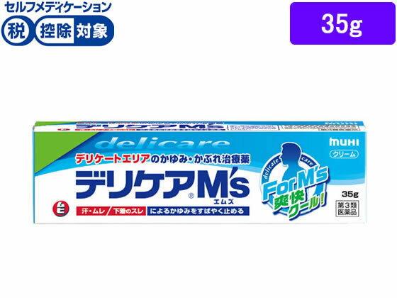 【第3類医薬品】薬)池田模範堂/デリケアMs 35g
