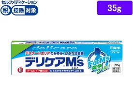 【第3類医薬品】薬)池田模範堂/デリケアMs 35g【ココデカウ】