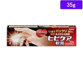 【第3類医薬品】薬)池田模範堂/ヒビケア軟膏 35g【ココデカウ】