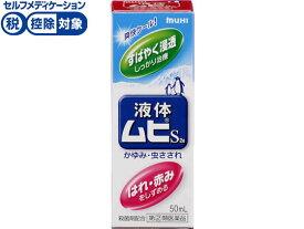 【第(2)類医薬品】薬)池田模範堂/液体ムヒS2a 50ml