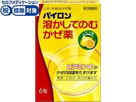 【第(2)類医薬品】薬)シオノギ/パイロン溶かしてのむかぜ薬6包