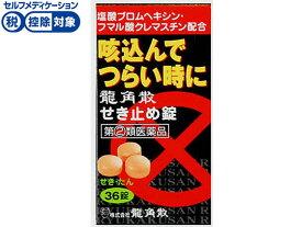 【第(2)類医薬品】★薬)龍角散/龍角散 せき止め錠 36錠