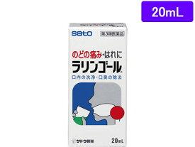 【第3類医薬品】薬)佐藤製薬/ラリンゴール 20ml