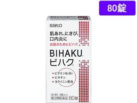 【第3類医薬品】薬)佐藤製薬/ビハク 80錠