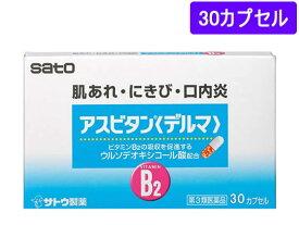 【第3類医薬品】薬)佐藤製薬/アスビタン デルマ 30カプセル