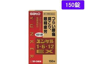 【第3類医薬品】薬)佐藤製薬/ユンケル1・6・12EX 150錠【ココデカウ】