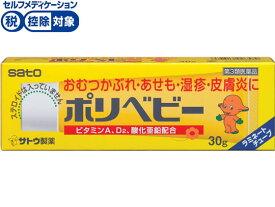 【第3類医薬品】薬)佐藤製薬/ポリベビー 30g