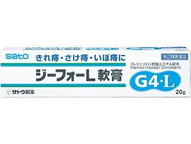 【第(2)類医薬品】薬)佐藤製薬/ジーフォーL軟膏 20g