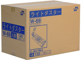 テラモト/ライトダスターW W-69(12枚) 幅600mm用/CL-352-826-0