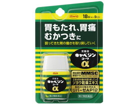 【第2類医薬品】薬)興和/キャベジンコーワα 18錠