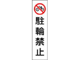 ユニット/コーン用ステッカー「駐輪禁止」/834-37