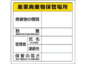 ユニット/廃棄物保管標識 産業廃棄物保管場所 600×600mm