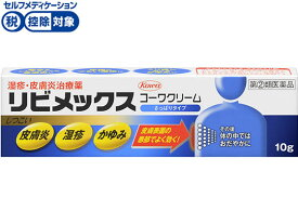 【第(2)類医薬品】★薬)興和/リビメックスコーワクリーム 10g