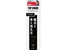 柳屋本店/トップシェード スピーディーヘアカバースプレー 自然な黒色【ココデカウ】