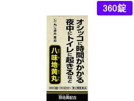 【第2類医薬品】薬)クラシエ/八味地黄丸A 360錠