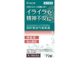 【第2類医薬品】薬)クラシエ/抑肝散加芍薬黄連錠 72錠【ココデカウ】