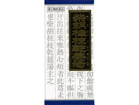 【第2類医薬品】薬)クラシエ/柴胡桂枝乾姜湯エキス顆粒 45包【ココデカウ】