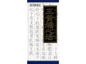 【第2類医薬品】薬)クラシエ/三黄瀉心湯エキス顆粒 45包