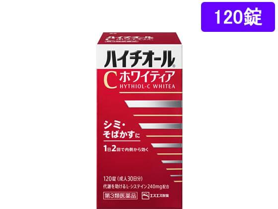 【第3類医薬品】薬)エスエス製薬/ハイチオールCホワイティア 120錠【ココデカウ】