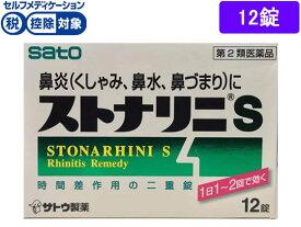 【第2類医薬品】薬)佐藤製薬/ストナリニS 12錠