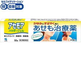 【第2類医薬品】薬)小林製薬/アセモアa パウダージェル 32g【ココデカウ】