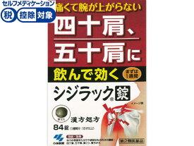 【第2類医薬品】薬)小林製薬/シジラック 84錠【ココデカウ】