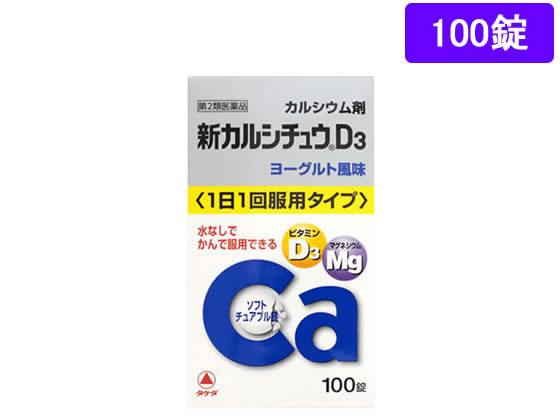 【第2類医薬品】薬)武田薬品/新カルシチュウD3 100錠【ココデカウ】