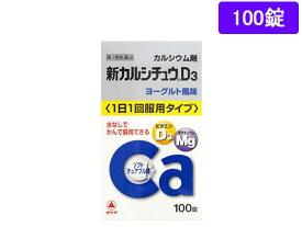 【第2類医薬品】薬)タケダ/新カルシチュウD3 100錠