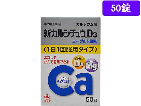 【第2類医薬品】薬)武田薬品/新カルシチュウD3 50錠