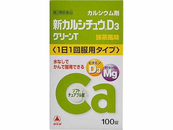 【第2類医薬品】薬)武田薬品/新カルシチュウD3グリーンT 100錠【ココデカウ】