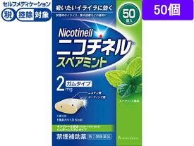 【第(2)類医薬品】★薬)グラクソ・スミスクライン/ニコチネル スペアミント 50個