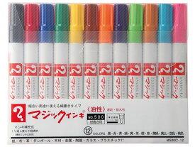 寺西化学工業/マジックインキNO.500 12色セット/M500C-12【ココデカウ】